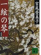 一絃の琴 新装版 (講談社文庫)(講談社文庫)