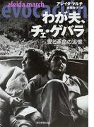 わが夫、チェ・ゲバラ 愛と革命の追憶