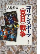 コリアンスポーツ〈克日〉戦争