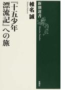 『十五少年漂流記』への旅 (新潮選書)(新潮選書)