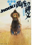 .hack//黄昏の碑文 1 (角川文庫 角川スニーカー文庫)(角川スニーカー文庫)