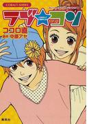 ラブ★コン もいっちょオマケの恋バナやで!編 (コバルト文庫)(コバルト文庫)