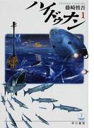 ハイドゥナン 1 (ハヤカワ文庫 JA)(ハヤカワ文庫 JA)