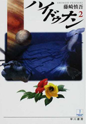 ハイドゥナン 2 (ハヤカワ文庫 JA)(ハヤカワ文庫 JA)