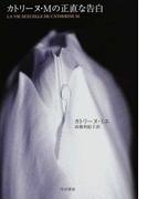 カトリーヌ・Mの正直な告白 (ハヤカワ文庫 NF)(ハヤカワ文庫 NF)