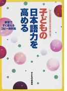 子どもの日本語力を高める 教室ですぐ使えるコピー資料集