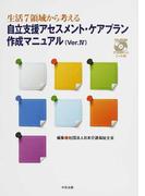 自立支援アセスメント・ケアプラン作成マニュアル 生活7領域から考える Ver.4