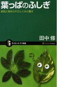 葉っぱのふしぎ 緑色に秘められたしくみと働き (サイエンス・アイ新書)(サイエンス・アイ新書)