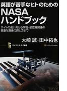 英語が苦手なヒトのためのNASAハンドブック サイトの使い方から宇宙・航空機関連の貴重な画像の探し方まで (サイエンス・アイ新書)(サイエンス・アイ新書)
