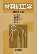材料加工学 新版 機械加工編