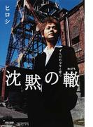 沈黙の轍 ずんだれ少年と恋心 (GEE BOOKS!)