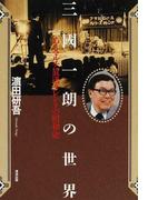 三國一朗の世界 あるマルチ放送タレントの昭和史
