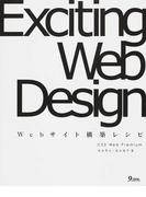 Exciting Web Design Webサイト構築レシピ CS3 Web Premium