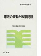 憲法の変動と改憲問題 (憲法理論叢書)