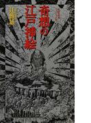 奇想の江戸挿絵 (集英社新書 ヴィジュアル版)(集英社新書)