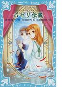 パセリ伝説 水の国の少女 memory6 (講談社青い鳥文庫)(講談社青い鳥文庫 )