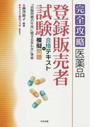 完全攻略医薬品「登録販売者試験」合格テキスト+模擬問題