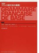 フランス語文法の〈基礎〉 新装版
