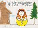 マトリョーシカちゃん (こどものとも絵本)