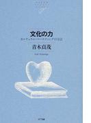 文化の力 カルチュラル・マーケティングの方法 (NTT出版ライブラリーレゾナント)