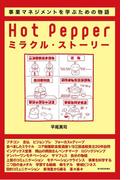 Hot Pepperミラクル・ストーリー リクルート式「楽しい事業」のつくり方
