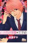 ときめき学園♥王子組 (マーガレットコミックス)