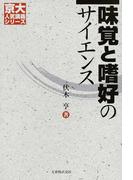味覚と嗜好のサイエンス (京大人気講義シリーズ)