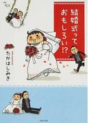 結婚式っておもしろい!?