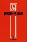 新病理学総論 改訂第4版 (Qシリーズ)