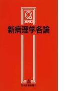 新病理学各論 改訂第4版 (Qシリーズ)