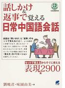 話しかけ&返事で覚える日常中国語会話 セットで覚えるからすぐに使える表現2900