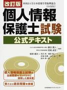 個人情報保護士試験公式テキスト 財団法人全日本情報学習振興協会〈公式認定〉 改訂版