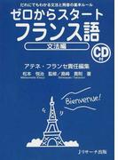 ゼロからスタートフランス語 文法編 だれにでもわかる文法と発音の基本ルール