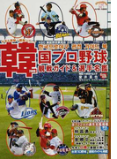 韓国プロ野球観戦ガイド&選手名鑑 KBO韓国野球委員会公認 2008