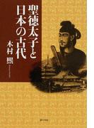 聖徳太子と日本の古代