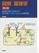 図解薬理学 病態生理から考える薬の効くメカニズムと治療戦略 第2版