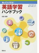知ってトクする!英語学習ハンドブック 上手な「学び方」を身につけましょう!