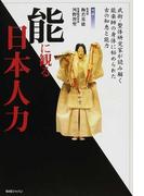 能に観る日本人力 武術・整体研究家が読み解く能楽師の身体に秘められた古の知恵と能力