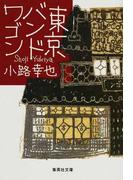 東京バンドワゴン (集英社文庫 東京バンドワゴン)(集英社文庫)