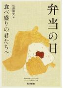 弁当の日 食べ盛りの君たちへ (西日本新聞ブックレット シリーズ・食卓の向こう側)