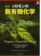 ソロモンの新有機化学 第9版 上