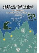 地球と生命の進化学 新・自然史科学Ⅰ