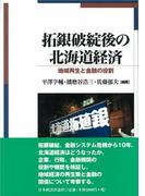 拓銀破綻後の北海道経済 地域再生と金融の役割