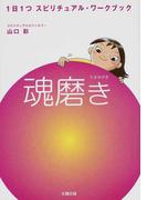 魂磨き 1日1つスピリチュアル・ワークブック