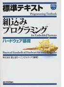 標準テキスト組込みプログラミング ハードウェア基礎