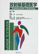 放射線基礎医学 改訂第11版 (MINOR TEXTBOOK)