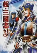 超・三國志 3 (GAMECITY文庫)