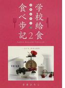 吉原ひろこの学校給食食べ歩記 2 今ドキ、給食の時間 (ケセラBOOKS)