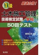 1級土木施工管理技術検定試験学科50回テスト 最速合格! 第2版