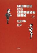 日中・中日通訳トレーニングブック